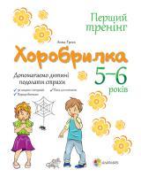 Гресь Анна Хоробрилка. 5–6 років. Допомагаємо дитині подолати страхи 978-617-00-2262-2