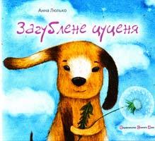 Люлько Анна Загублене цуценя 978-617-679-026-6