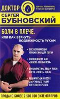 Бубновский Сергей Михайлович Боли в плече, или Как вернуть подвижность рукам 978-5-699-99426-7