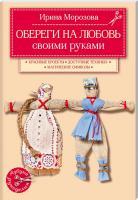 Морозова Ирина Обереги на любовь своими руками 978-5-699-80919-6