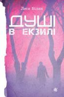 Білик Леся Петрівна Душі в екзилі. Роман - трилогія. (Т) 978-966-10-2746-5