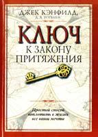 Джек Кэнфилд , Д. Уоткинс Ключ к закону притяжения 978-985-15-0961-0