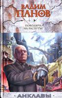 Вадим Панов Поводыри на распутье 5-699-17737-0