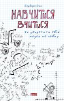 Оклі Барбара Електронна книга «Навчитися вчитися. Як запустити свій мозок на повну» 978-617-7552-88-7