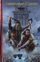 Мазин Александр Викинг: Белый Волк 978-5-17-073097-1