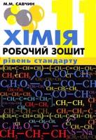 Савчин Марія Хімія : робочий зошит. Рівень стандарту. 11 клас 978-966-8849-57-2