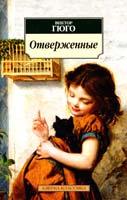 Гюго Віктор Отверженные 978-5-389-04971-0