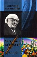 Волков Александр Александр Волков. Собрание сочинений 978-5-371-00265-5
