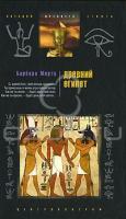 Барбара Мертц Древний Египет 978-5-9524-3171-3