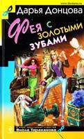 Донцова Дарья Фея с золотыми зубами 978-5-699-40677-7