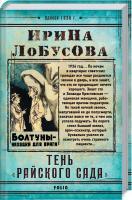 Лобусова Ирина Тень «Райского сада» 978-966-03-8280-0