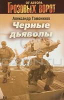 Александр Тамоников Черные дьяволы 5-699-46514-6, 978-5-699-46514-9