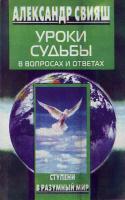 Свияш Александр Уроки судьбы в вопросах и ответах 5-227-01372-1