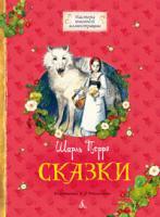 Перро Шарль Сказки.  Перро Ш. 978-5-389-02465-6
