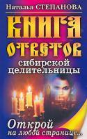 Наталья Степанова Книга ответов сибирской целительницы. Открой на любой странице... 978-5-7905-5077-5