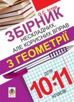 Істер Олександр Семенович Збірник нескладних, але корисних вправ з геометрії для 10-11 класів 978-966-10-2390-0