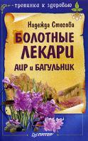 Надежда Стогова Болотные лекари Аир и Багульник 5-469-01106-2