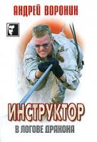 Андрей Воронин Инструктор. В логове дракона 978-985-14-1470-9