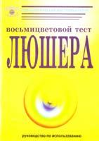 Сост. О. Ф. Дубровская Руководство по использованию восьмицветового теста Люшера 5-89353-096-9