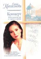 Елена Катасонова Концерт для виолончели с оркестром 5-17-002626-9