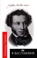 Пушкін Олександр Я вас любив: Поетичні твори 978-966-10-1783-1