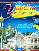 Стадник О. Україна на карті світу 978-966-08-4950-1