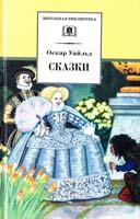 Уайльд Оскар Сказки 978-5-08-004596-7