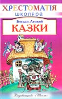 Лепкий Богдан Казки 966-661-629-7