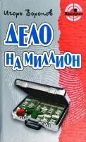 Воронов Игорь Дело на миллион 978-985-17-0246-2