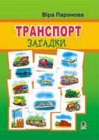 Паронова Віра Іванівна Транспорт: Загадки. 966-692-564-8