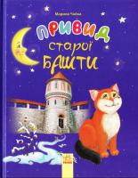 Чайка Марина Казки місяця. Привид старої башти 978-617-09-3080-4