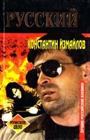 Константин Измайлов Русский 5-264-00048-4