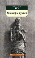 По Эдгар Аллан Разговор с мумией 978-5-389-13281-8