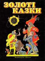 Золоті казки. Казки народів світу 966-7657-88-4