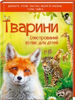 Култаєва Олена Тварини. Ілюстрований атлас для дітей 978-966-14-9357-4