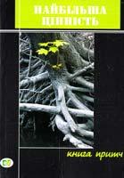 Найбільша цінність. Книга притч Упоряд. Г. Басюк 978-966-16-5120-2