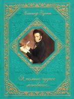 Пушкин Александр Я помню чудное мгновенье... Стихотворения. Сказки 978-5-699-52516-4