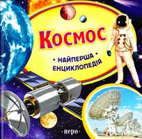 Гурічева Катерина Космос 978-966-462-608-5
