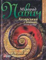 Павич М. Хозарський словник: Роман-лексикон на 100 000 слів: Жіночий примірник 966-03-2658-0