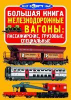 Завязкин Олег Большая книга. Железнодорожные вагоны: пассажирские, грузовые, специальные 978-966-936-061-8