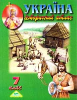 Україна. Історичний атлас. 7 клас 978-617-7208-10-4