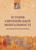 Дінцельбахер Петер Історія європейської ментальності 978-966-8853-80-7