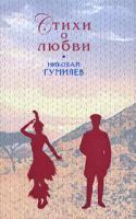Николай Гумилев Николай Гумилев. Стихи о любви 978-5-699-30232-1