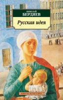 Бердяев Николай Русская идея 978-5-389-03511-9