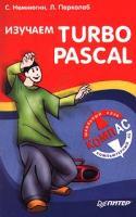 С. Немнюгин, Л. Перколаб Изучаем Turbo Pascal 5-272-00201-6