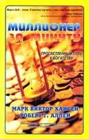 Хансен М., Аллен Р. Миллионер за минуту 965-7430-52-0