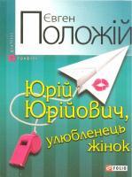 Положій Євген Юрій Юрійович, улюбленець жінок 978-966-03-5770-9
