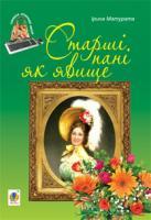 Матурата Ірина Старші пані як явище 978-966-10-3183-7