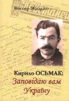 Жадько Віктор Кирило ОсьмакЗаповідаю вам Україну 978-966-2530-35-3