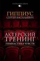 Гиппиус Сергей Актерский тренинг. Гимнастика чувств 978-5-17-105229-4